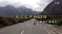《骑记川藏线》预告片-从成都至拉萨-骑行318川藏南线。