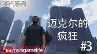 [米哥玩GTA5]史无前例主线任务#3 : 迈克尔的疯狂任务!破坏超级豪宅!