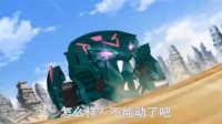 【魔力玩具学校】第三季魔幻车神W第11集