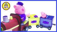 猪爷爷的火车 超好玩的玩具小火车哟 粉红猪小妹 小猪乔治 粉红猪佩齐 peppapig小猪佩佩猪
