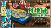 【喳科学】10倍电池打地鼠..根本是按摩机器XD Play Whack-a-mole with 10x power
