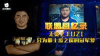 【联盟回忆录】第四期:无冕之王UZI——为了那十步之遥的冠军梦