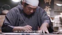 [预告]人间国宝的四百年传承 160802 了不起的匠人