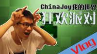 『凯麒Vlog』2016ChinaJoy-Minecraft我的世界#好多大大好热闹呀!!