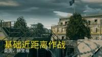 《彩虹6号:围攻》情境任务攻略 第一关 基础近距离作战