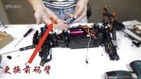 教程三:雷虎G5更换BCC金属前码臂