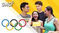 奥运知识测试英国妹纸全程蒙蔽 34