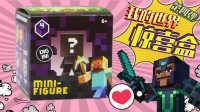 白白侠玩具秀:【我的世界】惊喜盒第四弹