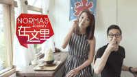 【日日煮】Norma在这里 - 泰国预告1