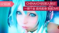 【猫说猫腻】chinajoy不简单 一掷千金卖身卖肉都为宣传