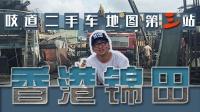 吱道二手车 | 你以为陈田是中国最牛的配件市场? 那就大错特错了!