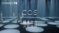 ViE呈现|COS x Sou Fujimoto 光影森林