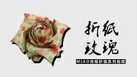 『折纸』纸玫瑰 07
