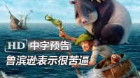 《鲁滨逊漂流记Robinson Crusoe》高清粤语中文中字香港版官方预告:动物反客为主爆笑抢镜|欧洲nWave动画工作室出品