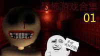 ★怕怕恐怖游戏合集EP1★[被鬼肛了正面?]