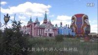 中俄蒙三国交界的满洲里