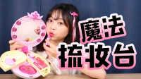 【小伶玩具】 珠珠JOUJU的秘密之魔法镜子梳妆台过家家亲子游戏