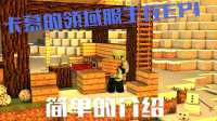 ★我的世界卡慕的领域服EP1《我的世界卡慕》★简单的介绍★MC卡慕minecraft正版领域官方服务器实况解说