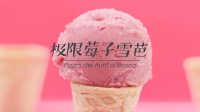 空腹 甜品系列 - 意式Gelato 极限莓子雪芭