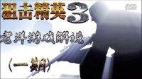【狙击精英3:老洋解说】视频攻略(一期)