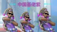 《守望先锋》中国基佬紫战队的传奇 上