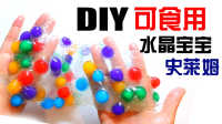 DIY可食用的水晶宝宝水晶史莱姆!奇怪的彩虹甜品!可以吃的鬼口水玩具!