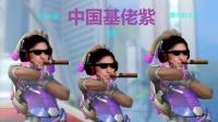 《守望先锋》中国基佬紫战队的传奇 下
