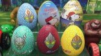 奇趣蛋玩具视频 恐龙蛋惊喜蛋 奥特蛋出奇蛋 拆蛋视频 2