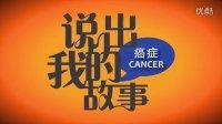 "说出我的故事:""癌症(Cancer)"" – Dr. Ted Trimble"