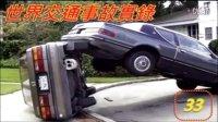 世界交通事故实录 第33集
