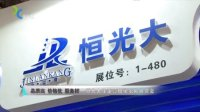 苏州恒光大荣获上海纪实频道专题报道