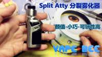 【蜂家小课堂】Split Atty分裂雾化器世纪铭扬316钢版 drip模式玩法介绍及简单效果分享vt inbox