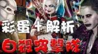 【X特遣队(自杀突击队)】彩蛋+解说(含片尾彩蛋,有雷慎入)_万人迷电影院