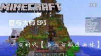 【我的世界】匠与大师服务器EP3.大白时代【与大白改造雨林】 Minecraft