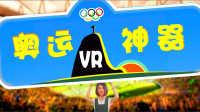 《奥运神器》01集:看VR请清场