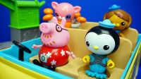 粉红猪小妹 外出野餐 迪士尼 玩具 海底小纵队 皮医生