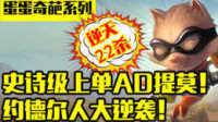 蛋蛋奇葩系列:约德尔人的逆袭~上单攻速流AD提莫~
