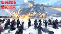 【阿姆西】战锤全面战争解说 极难帝国EP15(完):史诗战场,烟花漫天(攻略WARHAMMER)