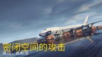 《彩虹6号:围攻》情境任务攻略 第四关 密闭空间的攻击