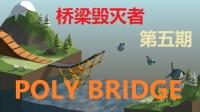 《Ploy Bridge》土豆工程师造桥 #5拆迁属性Max