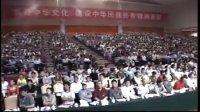 中华传统文化大型公益论坛——2集