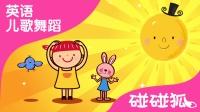 Mr. Golden Sun   英语儿歌舞蹈   碰碰狐!儿童儿歌