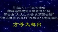 2016年临城方等大舞台庆八一文艺晚会完整版
