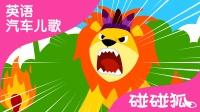 The Lion | 英语动物儿歌 | 碰碰狐!汽车儿歌