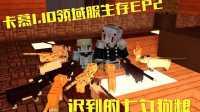 ★我的世界卡慕的领域服EP2《卡慕我的世界》★迟到的七夕狗粮已发布★MC卡慕minecraft正版领域官方服务器实况解说