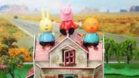 『奇趣箱』小猪佩奇的许愿花,让小兔瑞贝卡跳到了房顶上下不来了。粉红猪小妹 佩佩猪