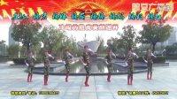 广场舞《当兵就是那么帅》 八一建军节附教学