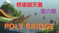 《Ploy Bridge》土豆工程师造桥 #6智力爆表 吗
