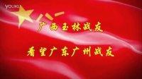 02.广西玉林战友看望广州的战友