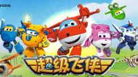 超级飞侠2乐迪探寻宝藏超级飞侠玩具视频亲子游戏